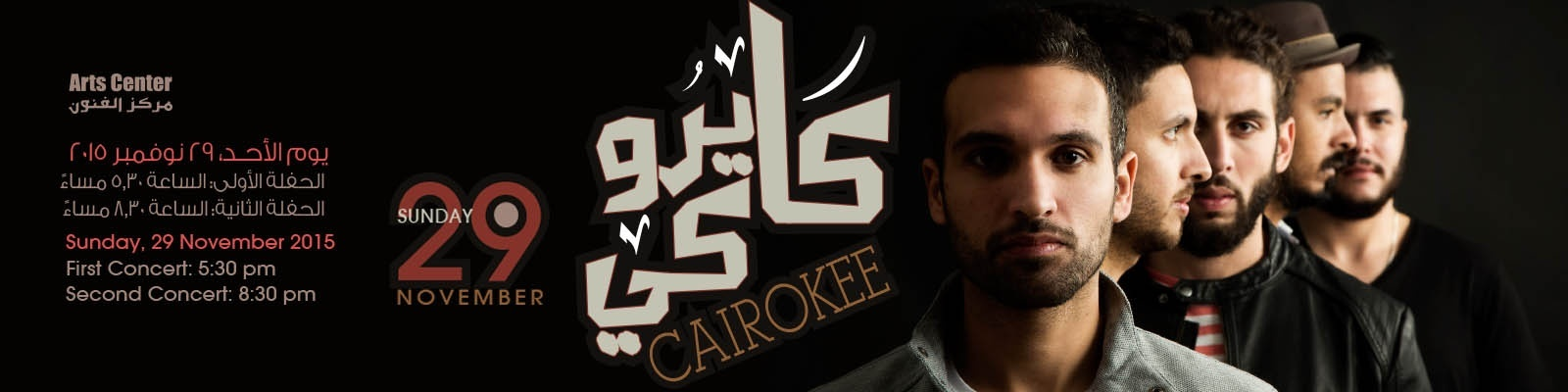Cairokee Band Concert