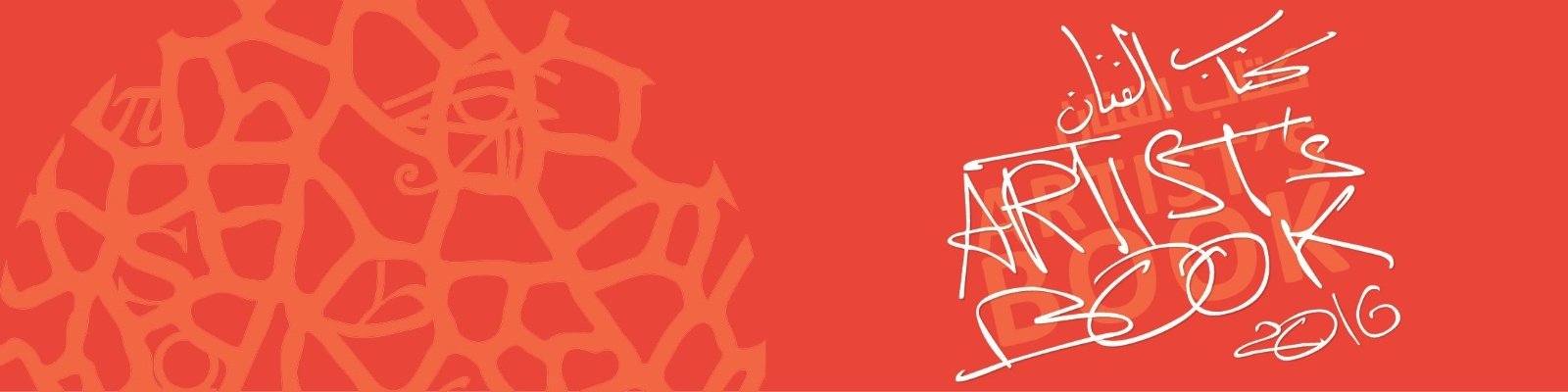 7<sup>e</sup> Biennale Internationale du Livre de l'Artiste de la BA