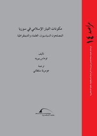 مكونات التيار الإسلامي في سوريا