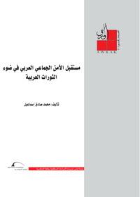 مستقبل الأمن الجماعي العربي في ضوء الثورات العربية