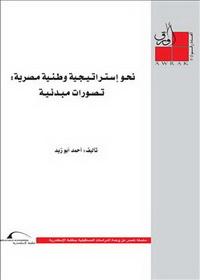 نحو استراتيجية وطنية مصرية: تصورات مبدئية