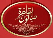 Cairo Salon Logo