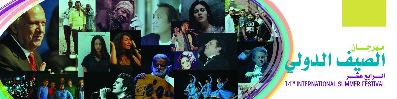 مهرجان الصيف الدولي الرابع عشر