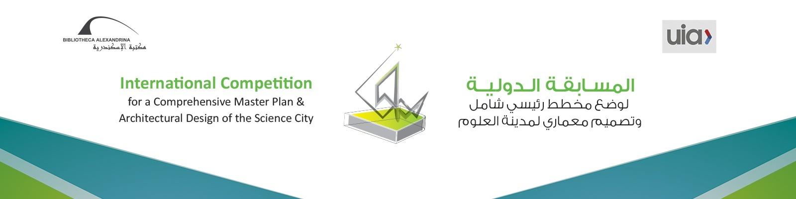 الإعلان عن الفائزين بمسابقة مدينة العلوم الدولية