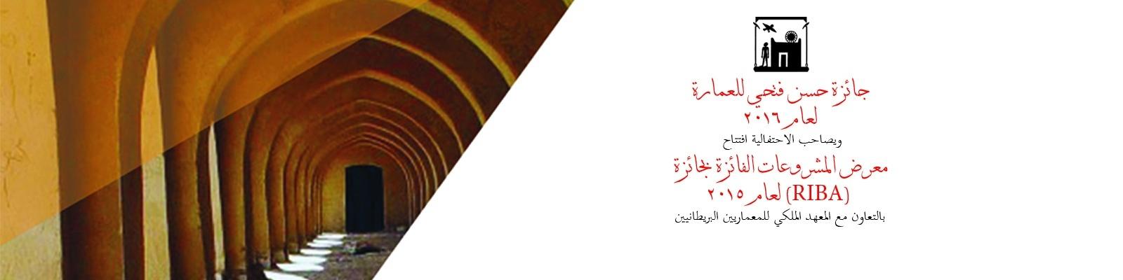 حفل توزيع جوائز حسن فتحي للعمارة 2016 ومعرض جوائز المعهد الملكي للمعماريين البريطانيين 2015