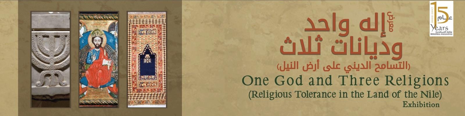 معرض «إله واحد وديانات ثلاث: التسامح الديني على أرض النيل»