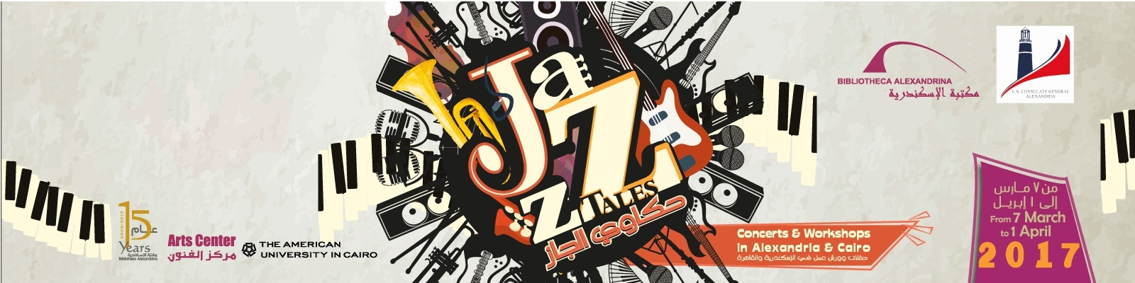 «مهرجان حكاوي الجاز»