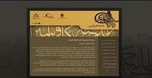 ذاكرة العالم العربي