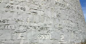تعلُّم اللغة المصرية القديمة