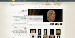 المكتبة الرقمية للنقوش والخطوط