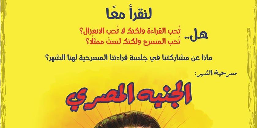Lecture Theatrale En Arabe La Livre Egyptienne