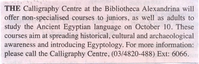 The Ancient Egyptian language in calligraphy center