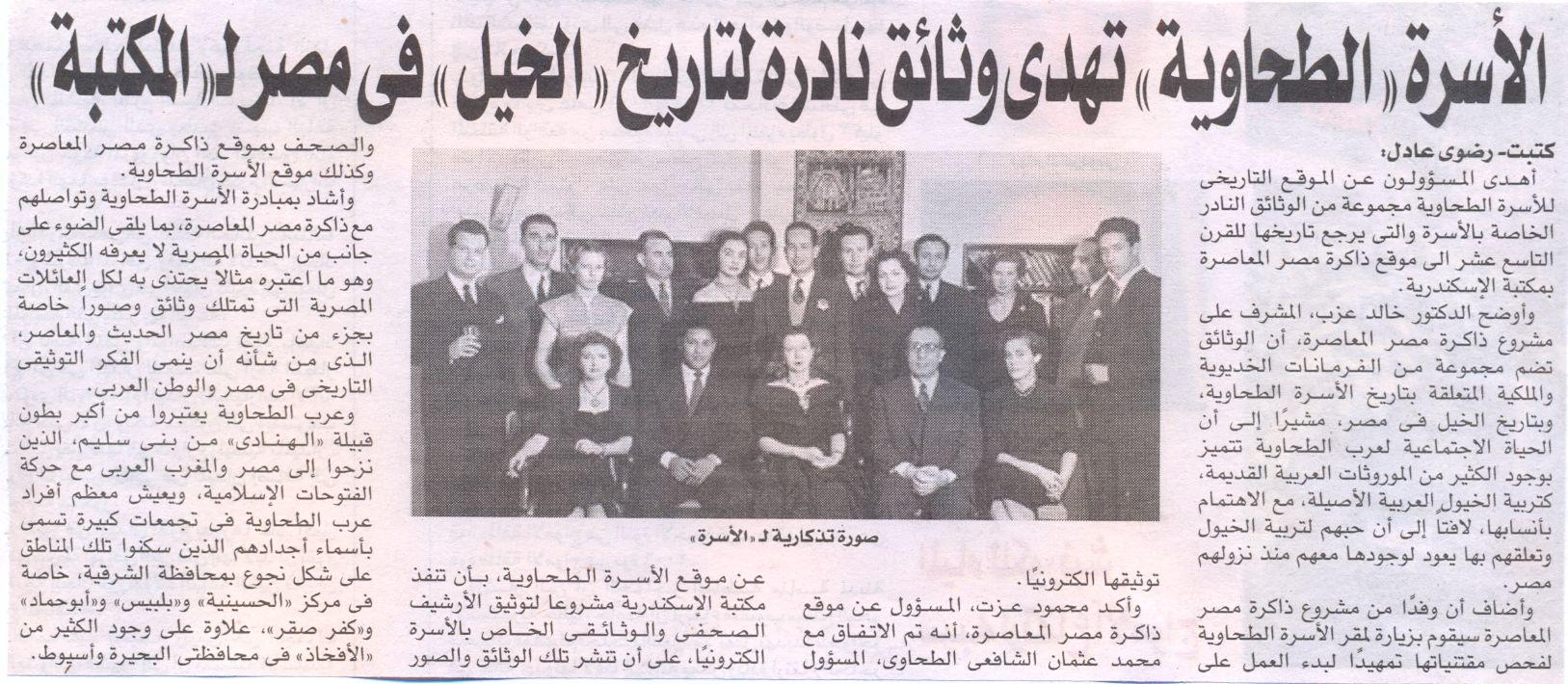 الأسرة الطحاوية تهدي وثائق نادرة لتاريخ الخيل في مصر للمكتبة طحاوي