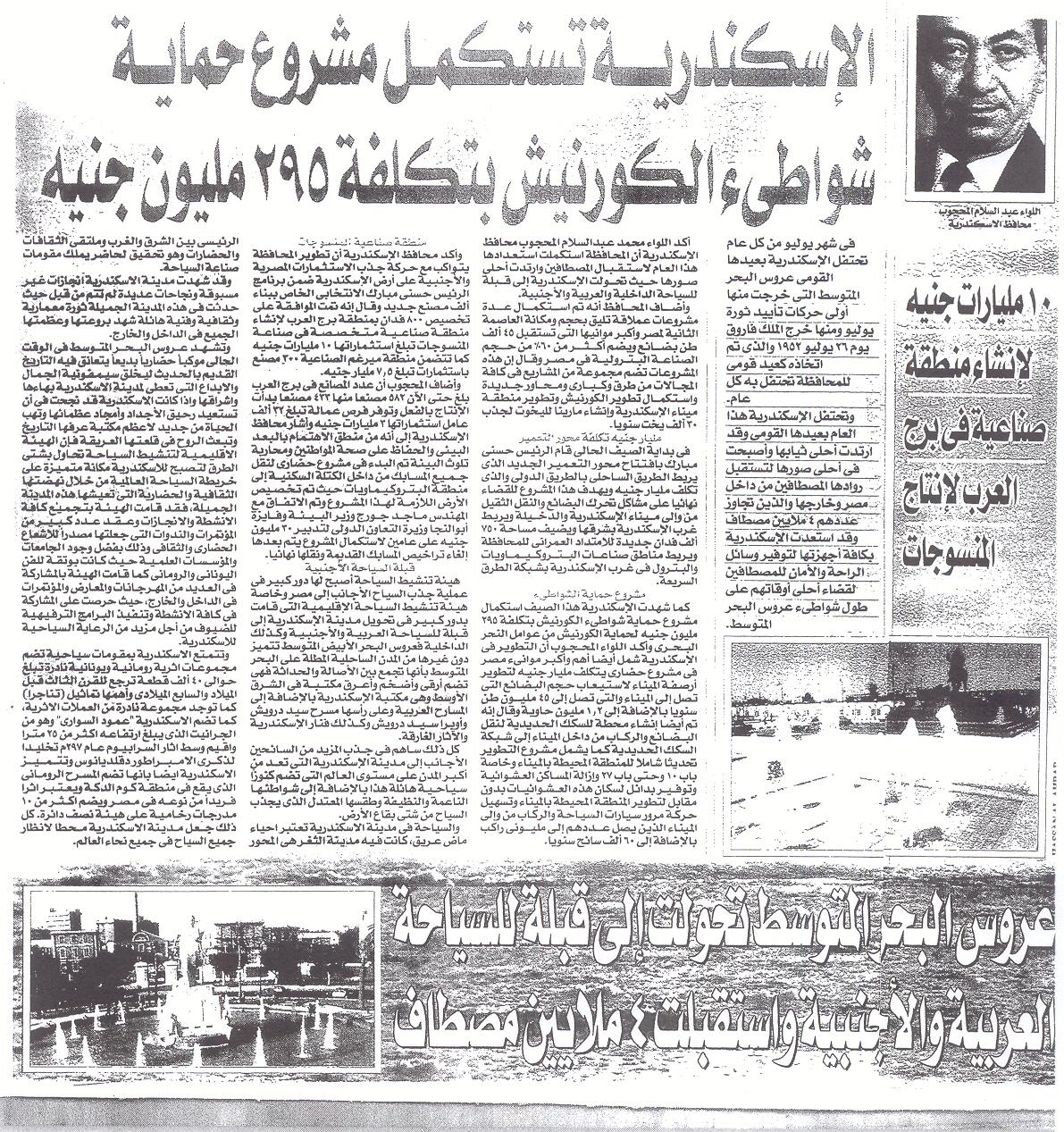 Alexandria Completes Protecting Al-Corniche Area Project