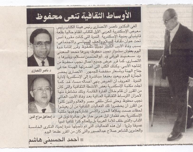 The Cultural Circles Mourn Naguib Mahfouz
