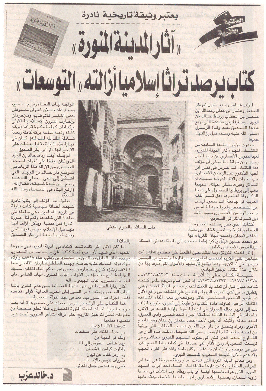 Al-Madinah Al-Monawarah Antiquities