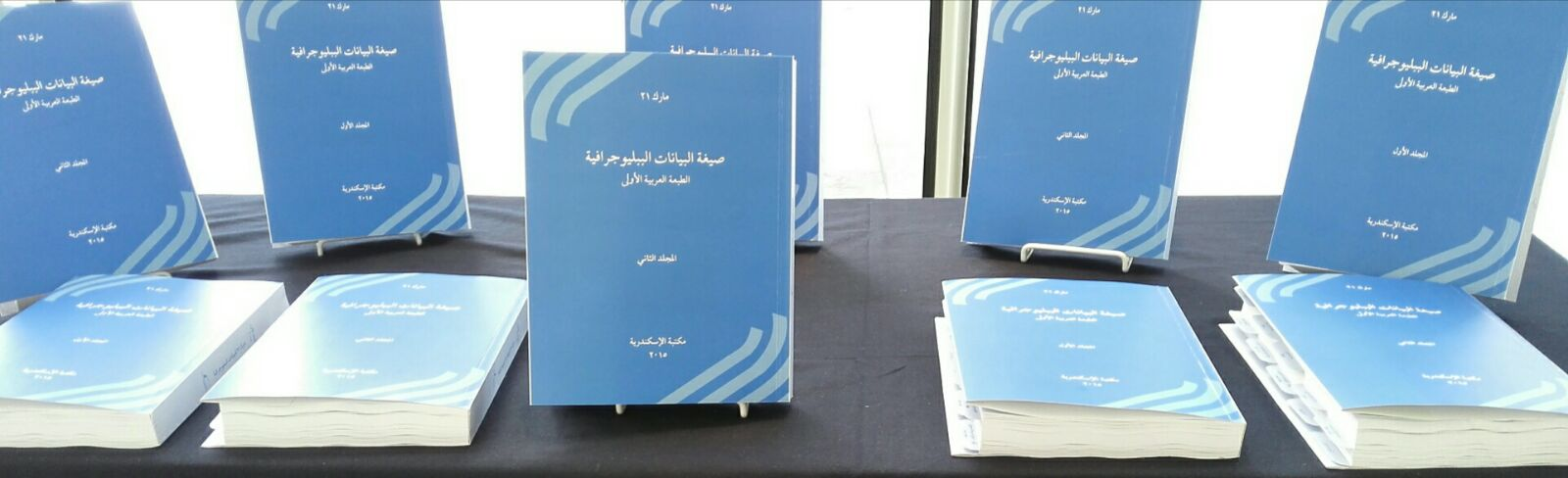 The Ba Launches The Arabic Edition Of Marc 21 Format For