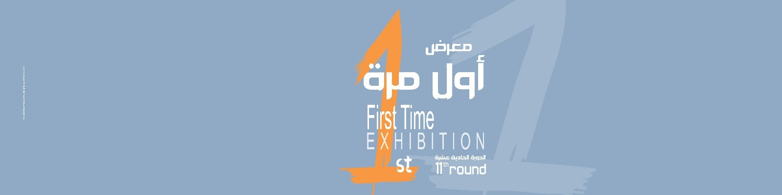 "BA Organizes ""First Time"" Exhibition"