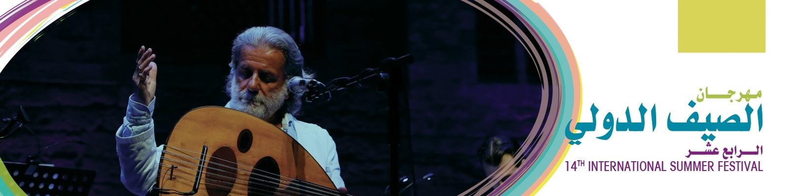 Marcel Khalife Concert