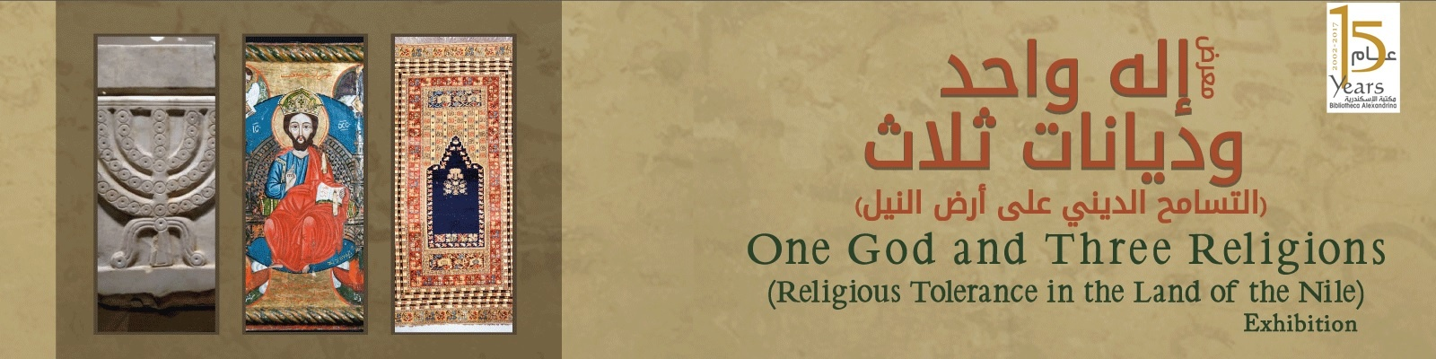 One God and Three Religions: Religious Tolerance in the Land of the Nile