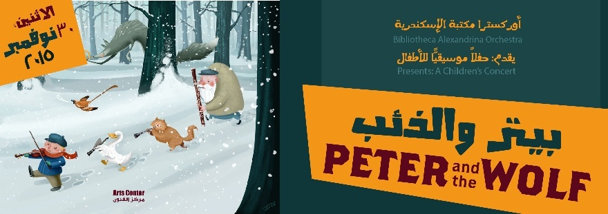 <i>Peter and the Wolf</i>
