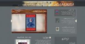 The Digital Archive of the Egyptian Stamps