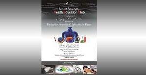 Health Education Club (HEC) Program