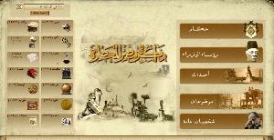Memory of Modern Egypt