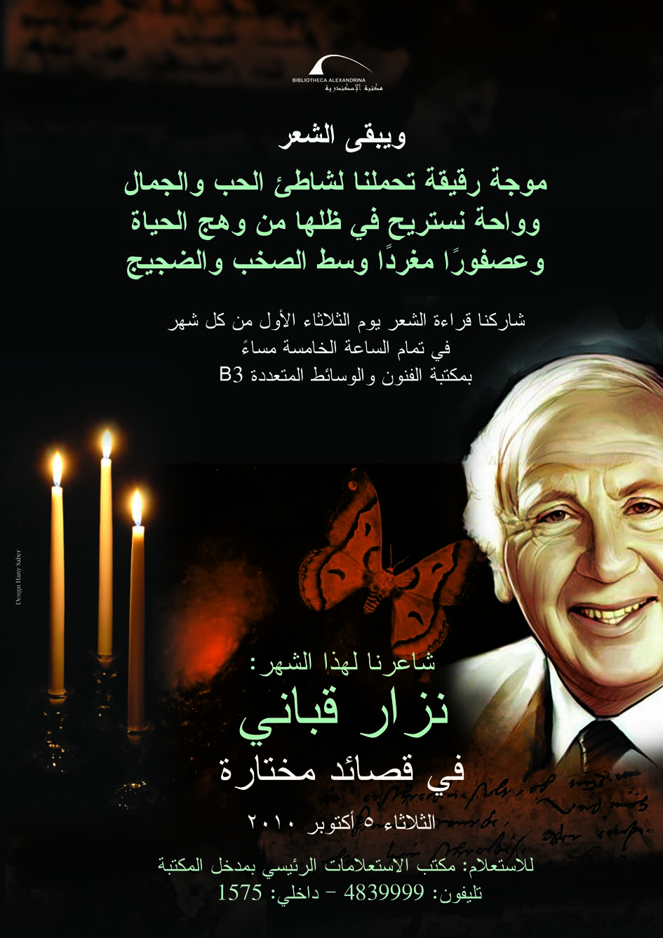 Qabbani wrote over 50 books of poetry