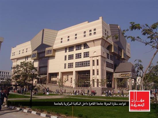 Cairo University inaugurates an Embassy of Knowledge at its central library in cooperation with the BA.
