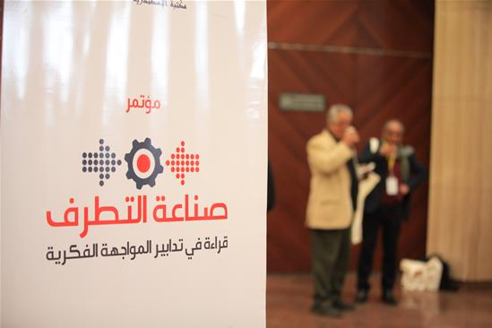"""Nurturing Extremism: A Reading of the Measures of Intellectual Confrontation"" Conference"