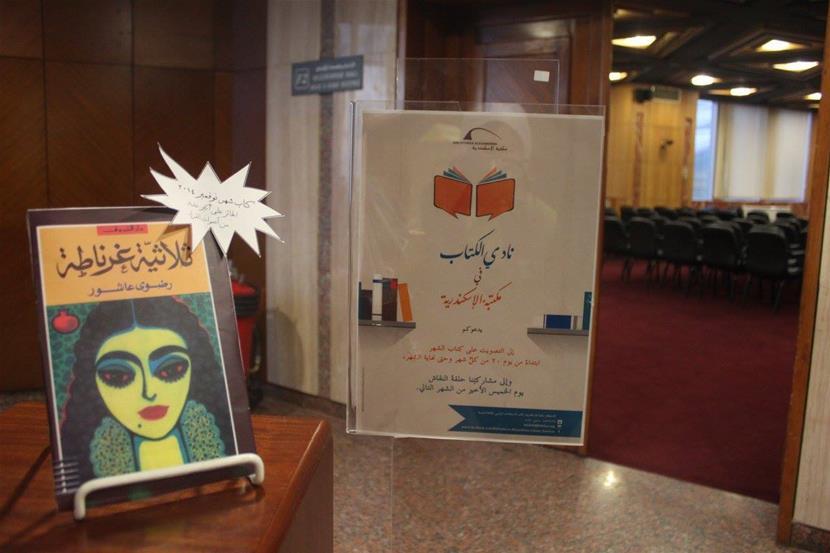 نادي كتاب مكتبة الإسكندرية مكتبة الإسكندرية