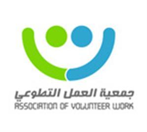 شباب من أجل التغيير جمعية العمل التطوعي