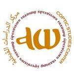 مركز الدراسات القبطية