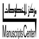 مركز المخطوطات
