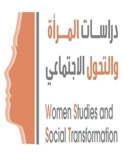 برنامج دراسات المرأة والتحول الاجتماعي