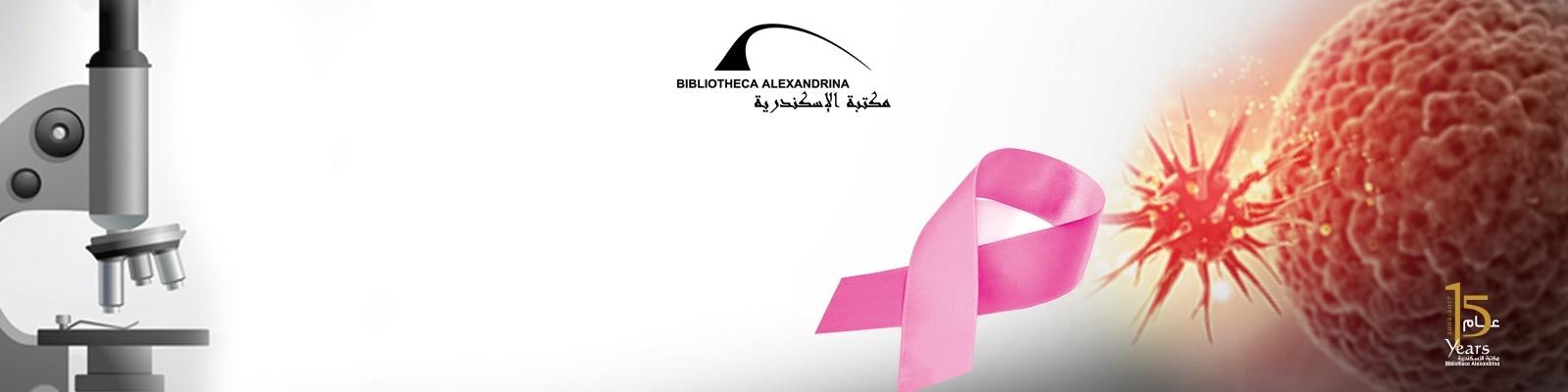 ندوة للتوعية عن السرطان: «اتجاهات جديدة في أبحاث السرطان»