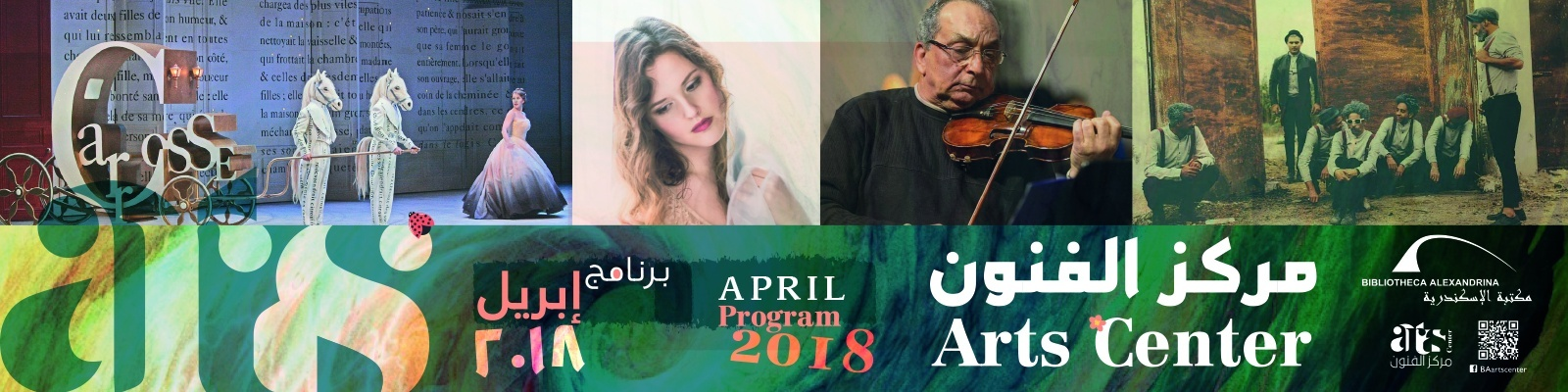 برنامج مركز الفنون لشهر إبريل 2018