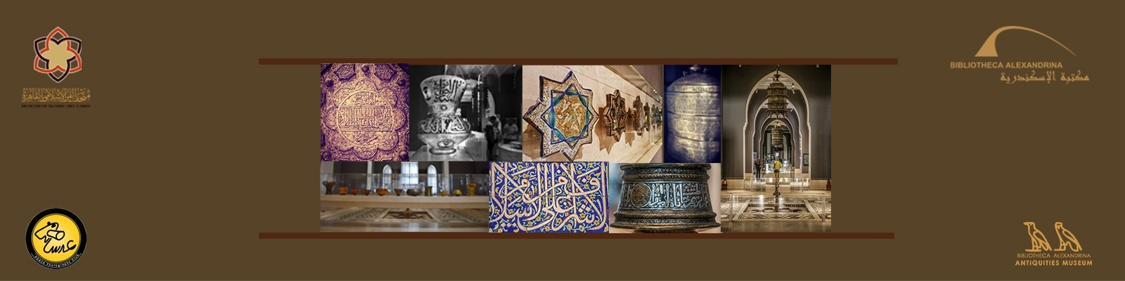 عدسة متحف الفن الإسلامي