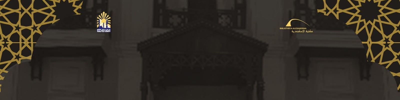 مكتبة الإسكندرية تتسلم قصر الأميرة خديجة