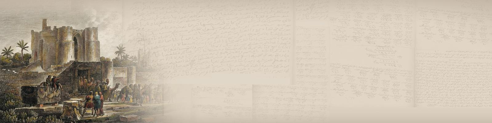 حفل إصدار كتاب «حكاية وثيقة، مختارات من وثائق محكمة الإسكندرية الشرعية في العصر العثماني»