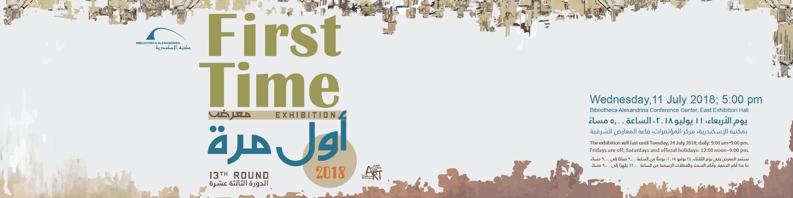 معرض «أول مرة» الدورة الثالثة عشرة