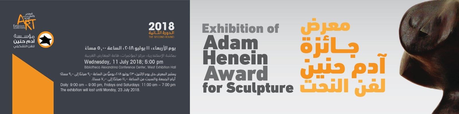الدورة الثانية لمعرض جائزة آدم حنين لفن النحت