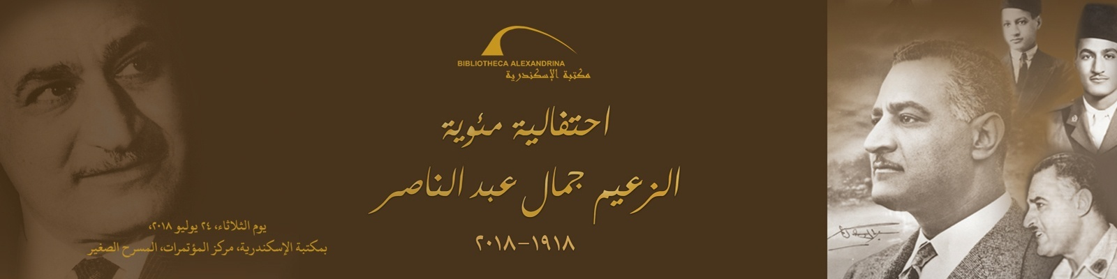 مئوية الزعيم جمال عبد الناصر