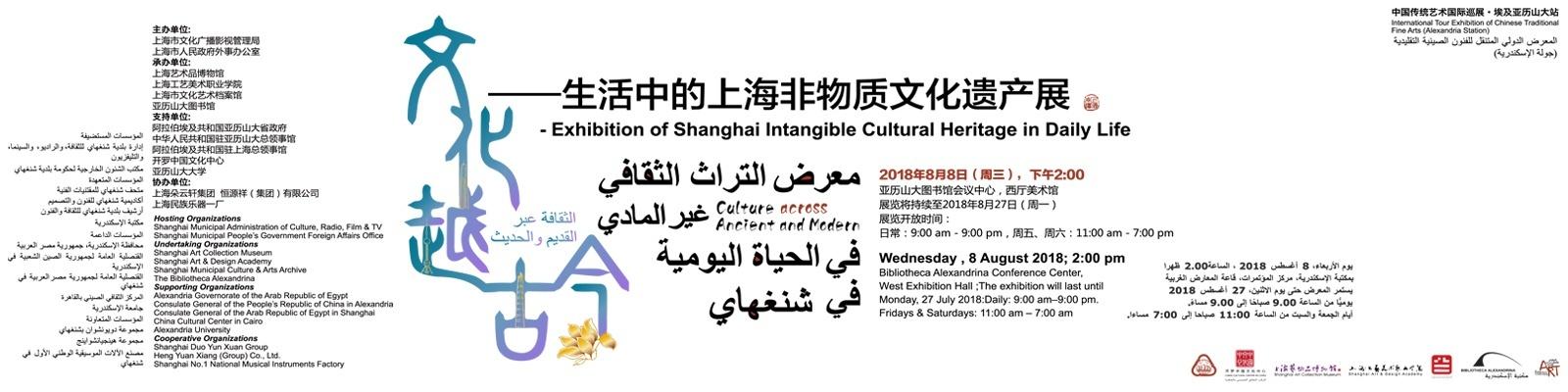 التراث الثقافي غير المادي في الحياة اليومية في شنغهاي