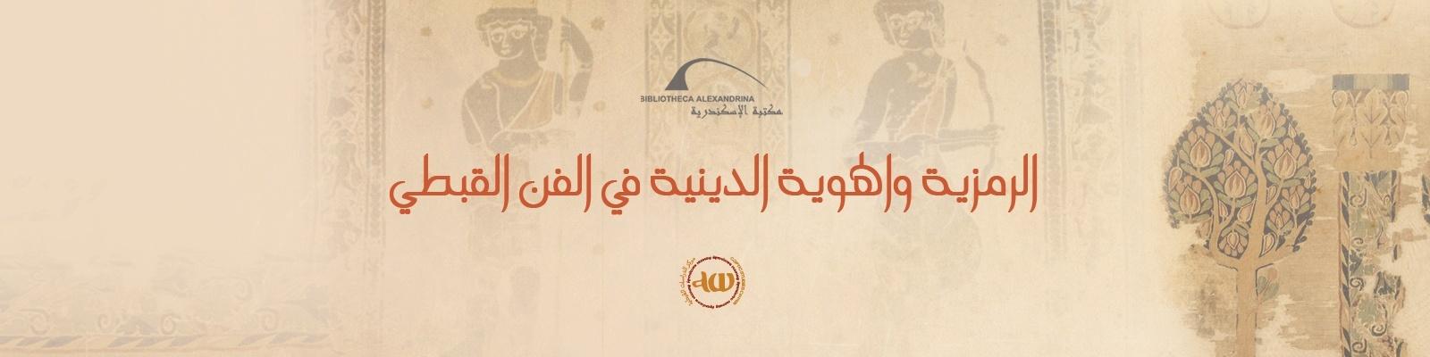 """محاضرة """"الرمزية والهوية الدينية في الفن القبطي"""""""