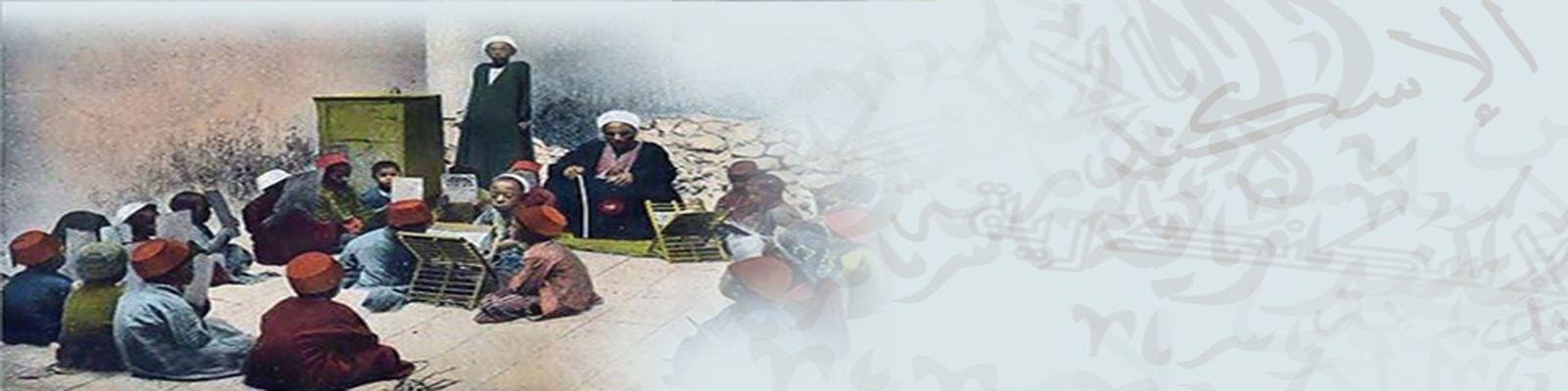 """محاضرة """"أثر الوقف على التعليم في مدينة الإسكندرية في العصر العثماني"""""""