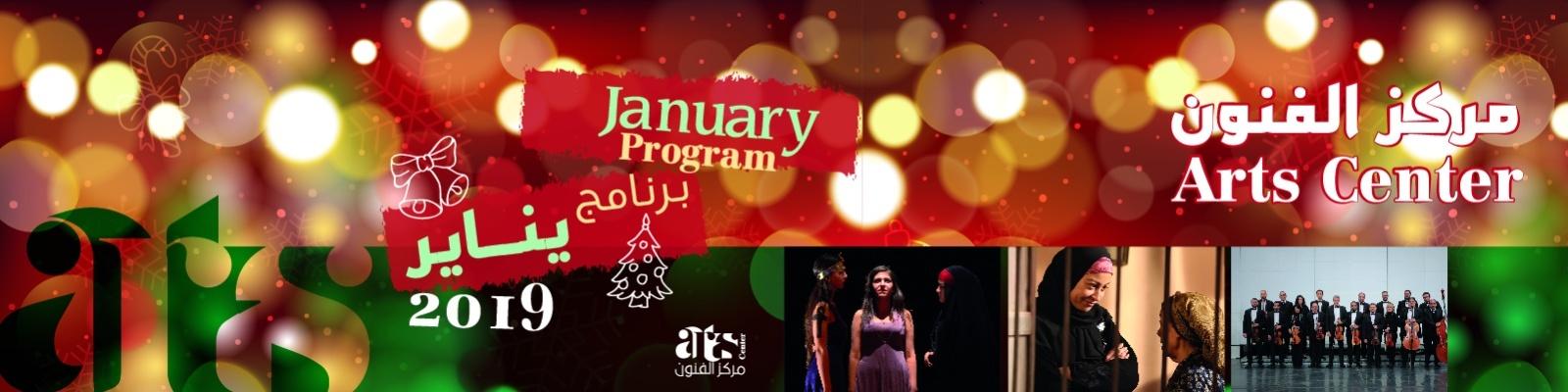 مركز الفنون: برنامج شهر يناير