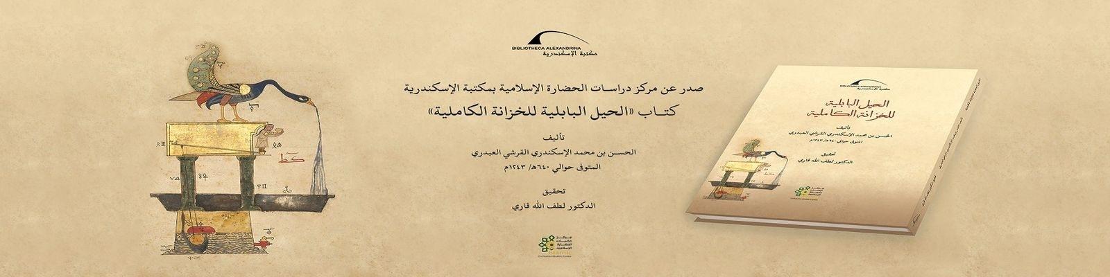 """""""الحيل البابلية"""" .. أحدث إصدارات مركز دراسات الحضارة الإسلامية بمكتبة الإسكندرية"""