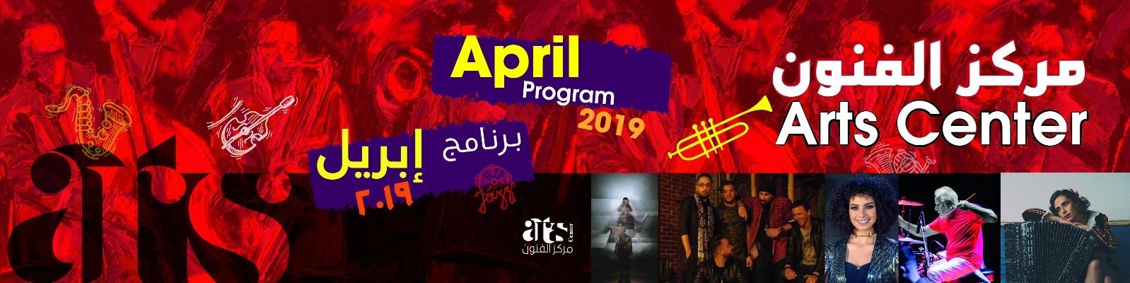 برنامج شهر إبريل لمركز الفنون